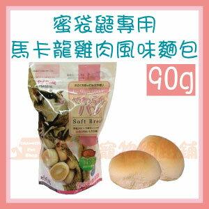 【恰恰】PET BEST 蜜袋鼯專用 馬卡龍雞肉風味麵包90g - 限時優惠好康折扣