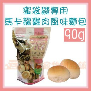 【恰恰】PET BEST 蜜袋鼯專用 馬卡龍雞肉風味麵包90g