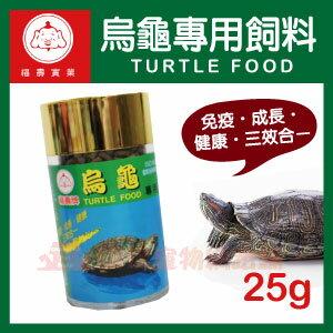 【恰恰】福壽 烏龜飼料25g 0