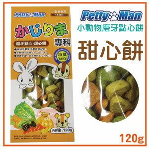 【恰恰】Petty Man磨牙點心-甜心餅#13-606 0
