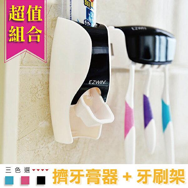 擠牙膏器 牙刷架 ABS、PS無毒材料~波波小百合~