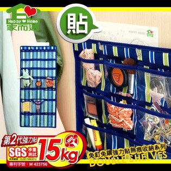 家而適手飾貼身衣物衣櫥布收納(21格)(無包裝)