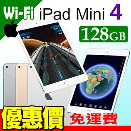 Apple iPad mini4 Wi-Fi 128GB 輕巧 平板電腦 0利率+免運費