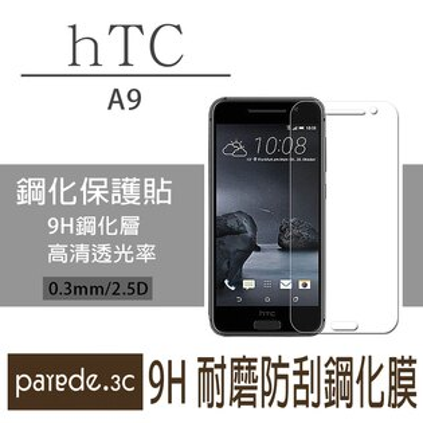 HTC A9 9H鋼化玻璃膜 螢幕保護貼 貼膜 手機螢幕貼 保護貼【Parade.3C派瑞德】