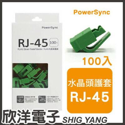 ※ 欣洋電子 ※ 群加科技 RJ-45水晶頭護套 / 綠 100入 ( TOOL-GSRB1005 )