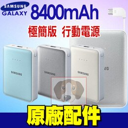 Samsung 8400mAh 原廠行動電源