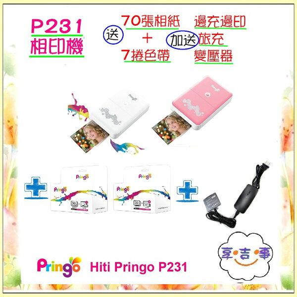 ❤享.吉.事❤【情人節 聖誕 生日 好禮 限時限量免運費】Pringo P231加送相本+原廠電池一顆+旅充變壓器(可邊充邊印)+70張相紙+7捲色帶 熱昇華相片列印機/Wi-Fi 非LG SP1 P232