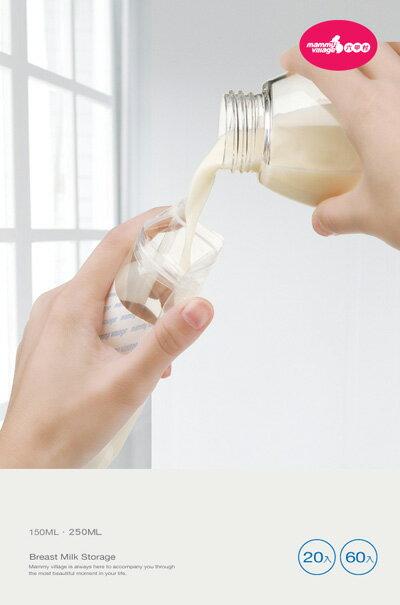 六甲村 - 母乳保鮮袋 250ml 20入 1