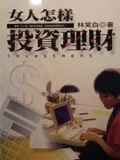 《女人怎樣投資理財》ISBN:9578452160│紅螞蟻圖書有限公司│林笑白│全新