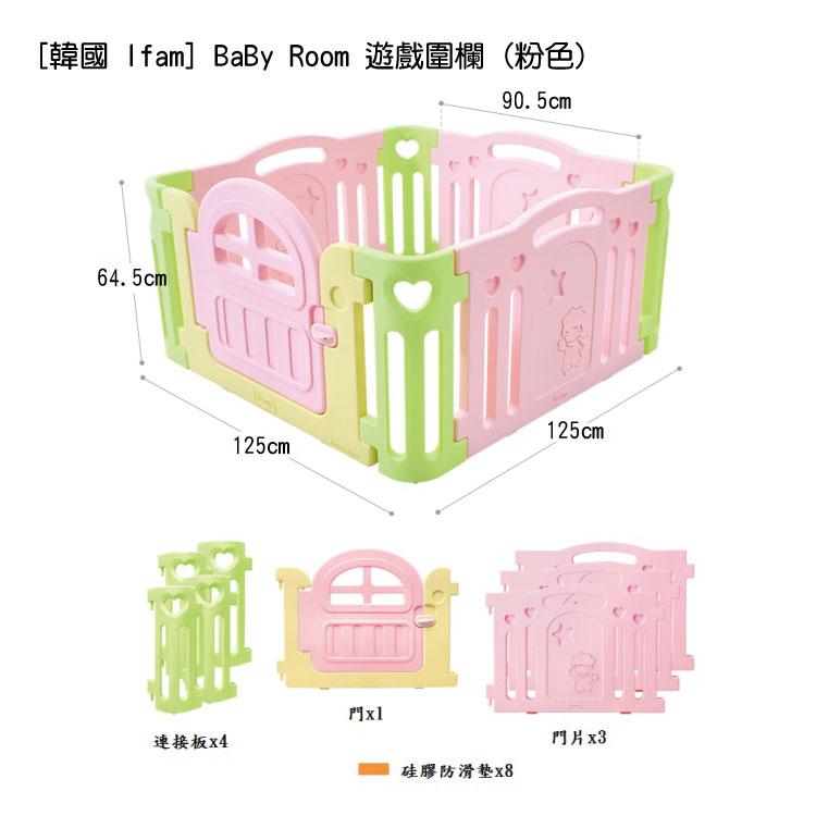 【大成婦嬰】韓國 Ifam BaBy Room 遊戲圍欄 (綠、粉、駝) 可另加購延伸片及地墊 2