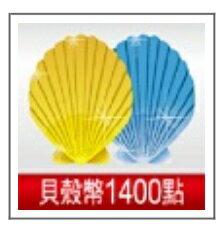 【少東商會】GGC貝殼幣、貝殼幣 1400點