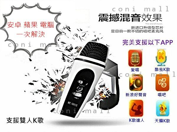 【coni shop】蘋果安卓手機專用麥克風 充電電容麥克風 手機KTV麥克風 送音源一接二線