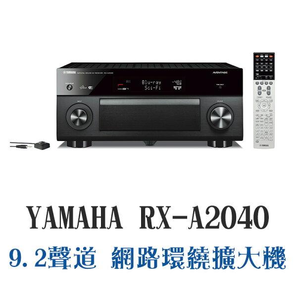 【福利品出清】YAMAHA RX-A2040 9.2聲道 內建Wi-Fi 高性能網路環繞擴大機 公司貨