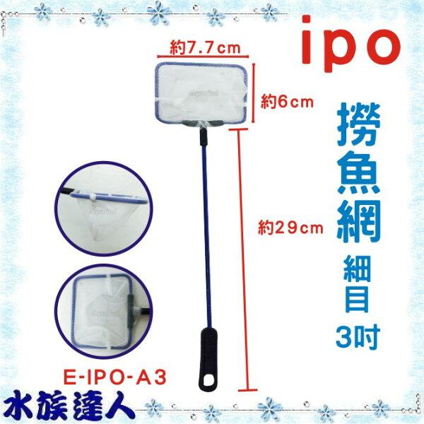 【水族達人】《ipo 撈魚網(細目)3吋 E-IPO-A3》撈魚網  網子 養魚必備品!