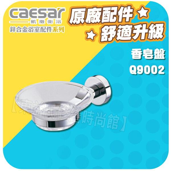 Caesar凱薩衛浴 香皂盤 Q9002 鋅合金系列【東益氏】漱口杯架 置物架 毛巾架 馬桶刷架 轉角架