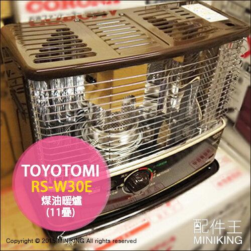 【配件王】 日本代購 TOYOTOMI RS-W30E 煤油暖爐 煤油暖氣機 煤油電暖器 11疊