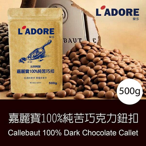 【樂多烘焙】比利時製 嘉麗寶100%純苦巧克力扭扣/500g