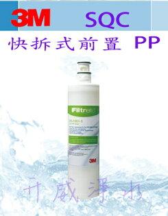 3M SQC快拆式前置PP濾心(3M PW2000 / PW1000極淨高效純水機--專用第一道前置PP濾心)