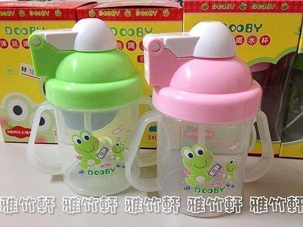 淇淇婦幼館【QQ040】DOOBY 小青蛙 自動 彈跳喝水杯 240C.C 台灣製造 粉色╱綠色