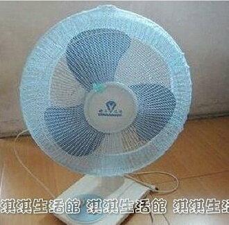淇淇婦幼館【QQ080】電風扇網套,孩童安全防護套(生活館)