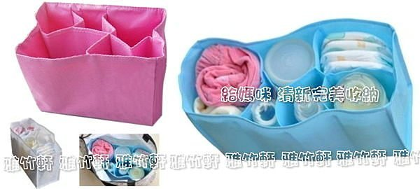 淇淇婦幼館【QQ224】媽咪包,萬用收納袋, 分隔整理內袋收納,快速,方便,3色3碼
