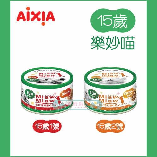 +貓狗樂園+ 愛喜雅AIXIA【貓罐。樂妙喵15歲。鮪魚系列。二種口味。60g】40元*單罐賣場 0