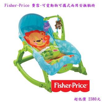 *美馨兒*Fisher-Price 費雪-可愛動物可攜式兩用安撫躺椅 2380元