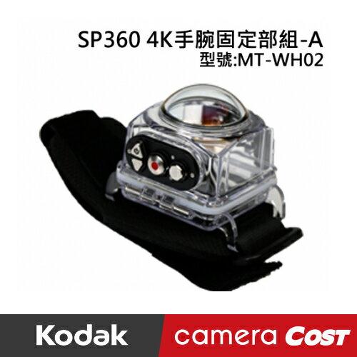 KODAK 柯達 MT-WH02 原廠配件 SP360 4K手腕固定部組 - A 公司貨 適用 SP360 SP3604K 4K - 限時優惠好康折扣