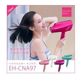 日本代購新款國際牌 PANASONIC beauty EH-CNA97  吹風機 奈米 負離子 保濕 國際牌 白色