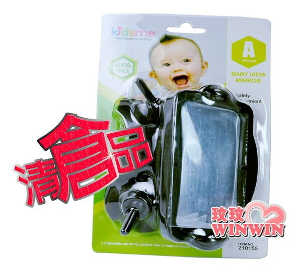 清倉品,下殺 ↘ 3折~Kidsme 210155 後視鏡~汽車後視鏡、寶寶後視鏡,開車時也可以看到寶寶