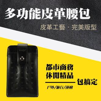 通用款皮革手機套/適用5.5 吋以內手機/腰掛/腰包/可插卡片/錢包/放鈔票/收納包/保護皮套/皮套/便攜包/保護套/Sony Xperia Z5/M4/M5/Z3/Z2/Z2A/Z3+/HTC One E9/One A9/M9/M8/Desire 826/LG G4/G3/G4/Apple iphone 6 plus/Samsung Galaxy Note5/4/3/A5/A7/A8