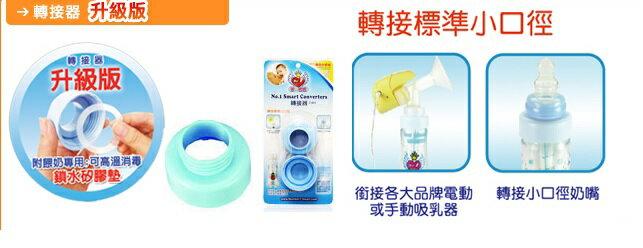 『121婦嬰用品館』第一寶寶 轉接器 - 藍2入(一般口徑) 1