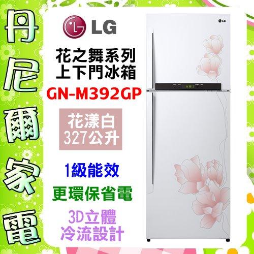 【LG 樂金】324公升變頻上下門冰箱《GN-M392GP》原廠保固+基本安裝