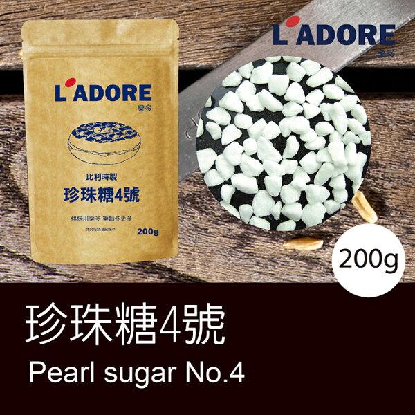 【樂多烘焙】比利時製 珍珠糖4號/200g
