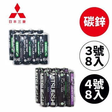 MITSUBISHI ELECTRIC 三菱碳鋅電池 3號8入 4號8入
