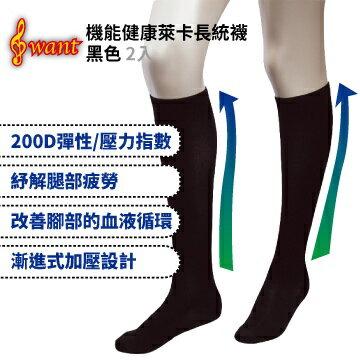 『I-want 襪』防止靜脈曲張襪 (黑色) 2入