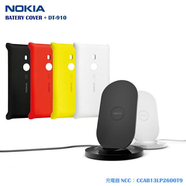 超值組合 NOKIA DT-910 原廠無線充電座+Lumia 925 原廠充電背蓋/充電器/國際QI標準