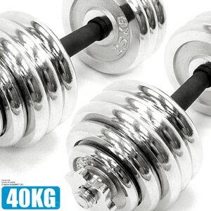 電鍍40公斤啞鈴組合(包膠握套)88磅可調式40KG啞鈴.短槓心槓片槓鈴.重力舉重量訓練.運動健身器材.推薦哪裡買M00156