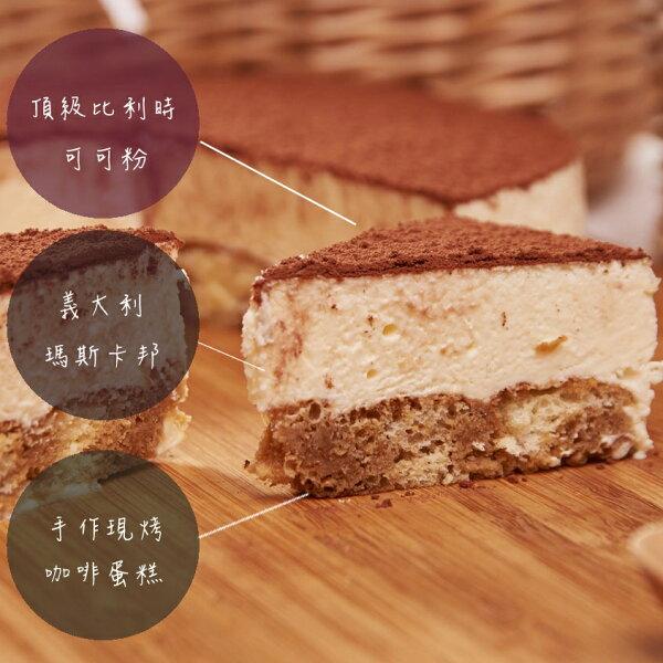 【經典口味】五吋經典卡盧瓦提拉米蘇,細緻的可可香,融和瑪斯卡邦,最後配上手工製作卡盧瓦咖啡泡製的手工餅乾,處處經典!