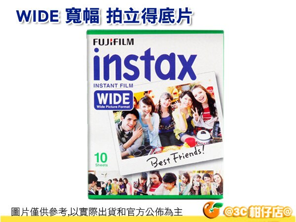 Fujifilm instax WIDE 210 300 用 寬幅 空白底片 富士拍立得底片 寬版