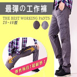 CS衣舖 絕佳彈力工作褲 美式大口袋 高磅復刻款 工作褲 2色 [現貨/附發票] ˙722526 - 限時優惠好康折扣