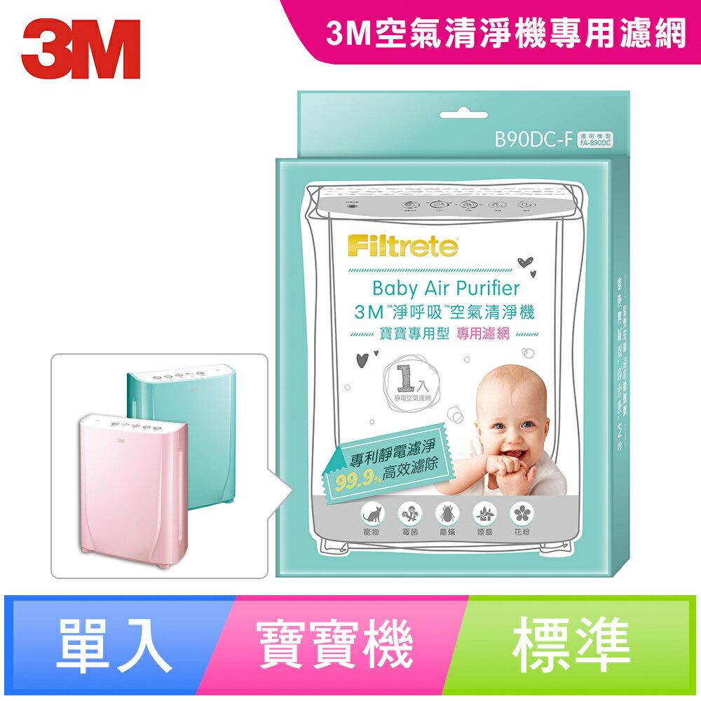 【3M】 淨呼吸寶寶專用型空氣清淨機專用濾網 0