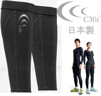 C3fit/壓縮腿套/加壓小腿套/機能褲/壓縮褲/緊身褲 Performance Calf Sleeves 日本製 3F00345-K 黑色