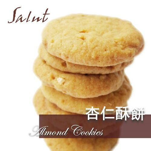 【下午茶名店灑綠茶舘手工餅乾系列】杏仁酥餅
