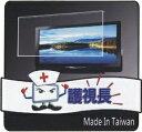 [護視長抗反光護目鏡] 防眩光/抗反光 FOR RANSO RA-32DC7 32吋液晶電視保護鏡(霧面合身款)