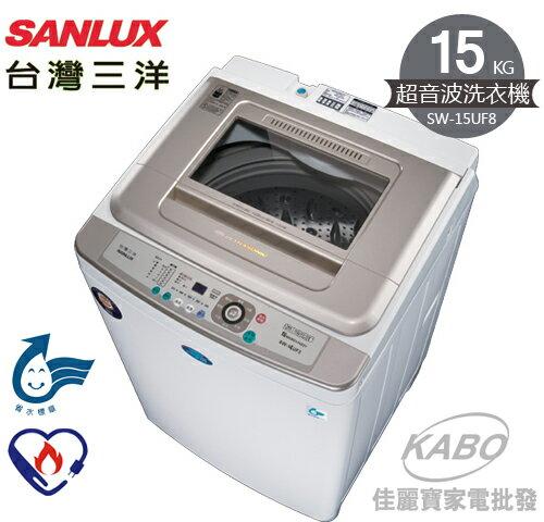 【佳麗寶】-(台灣三洋SANLUX)15公斤超音波單槽洗衣機/SW-15UF8