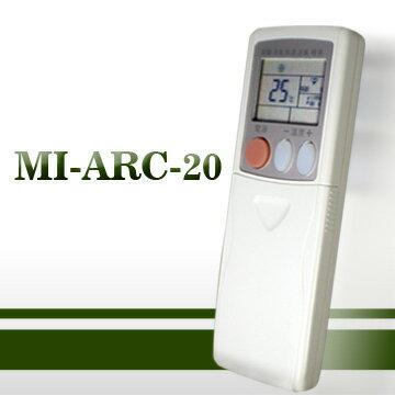 【企鵝寶寶】MI-ARC-20 (三菱/MITSUBISHI)變頻冷氣遙控器 **本售價為單支價格**
