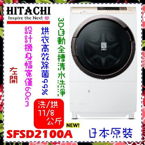 ~日立家電~11KG 8KG 3D自動槽全槽清水洗淨滾筒式~SFSD2100A~節能烘衣新