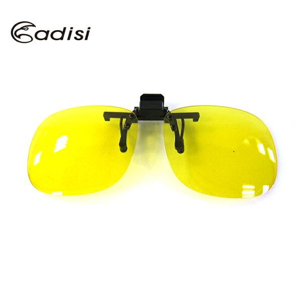 ADISI 前掛式增光夾式眼鏡AS15238 / 城市綠洲((太陽眼鏡、墨鏡、夜間、增強光線)