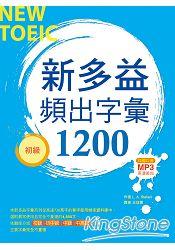 新多益頻出字彙1200【初級】(20K+多國口音朗讀MP3)